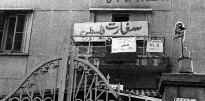أربعون عاماً على تحويل سفارة إسرائيل في طهران إلى سفارة فلسطين