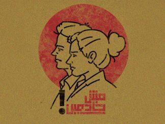 حين نتبنّى رواية المضلِّل: التجنيد الإجباريّ المفروض على الفلسطينيّين الدروز