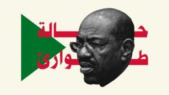 بعد اتهام المحتجين باستنساخ الربيع العربي..البشير يحل الحكومة ويعلن الطوارئ