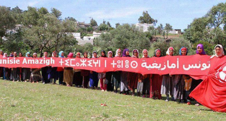 أمازيغ تونس... تمسّك بالهوية ومطالبة برد الاعتبار