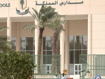 السعودية تمنع المتحرشين بالأطفال من العمل في التعليم