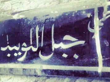 عن حيّ في عمّان أو دفاعاً عن فقاعة تُشعرني بالأمان